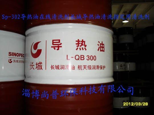 中国石化长城导热油