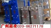 廣州超凌板式換熱器、使用壽命長