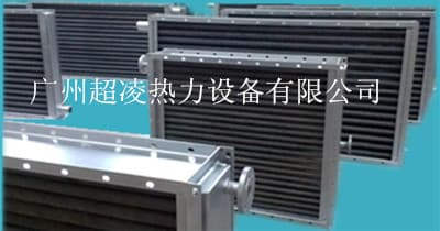 复合烘干用空气换热器.