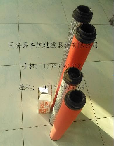 空压机除油滤芯