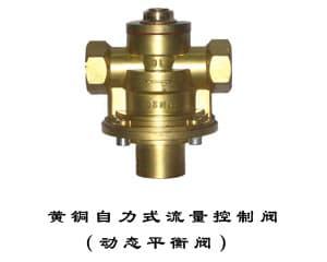 黄铜自力式流量控制阀