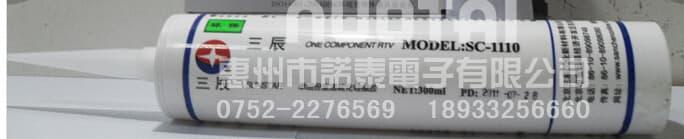 三辰SC-1110硅橡胶半透明膏
