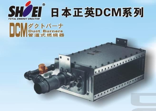 长期供日本正英DCM天燃气燃烧器