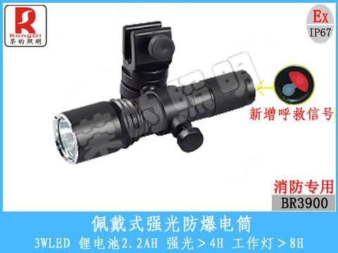 荣的照明锂电强光防爆电筒