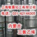 内蒙古达康优级品三氯乙烯