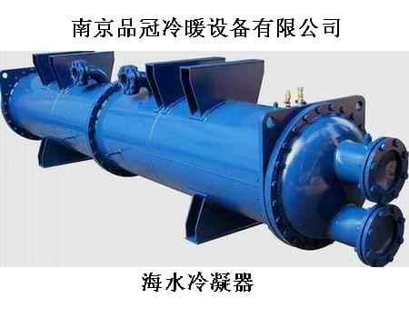 海水冷凝器