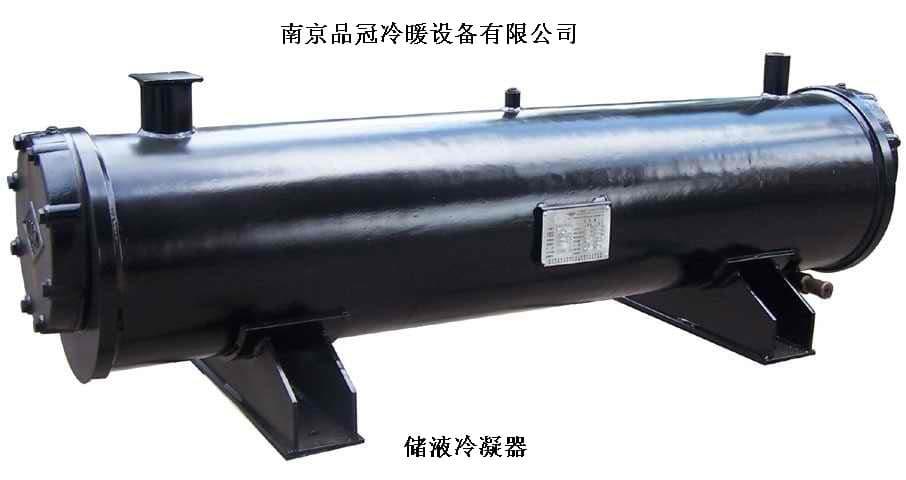 储液冷凝器