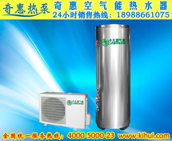 家用不锈钢空气能热水器