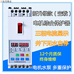 水泵智能保护开关 电机智能控制与保护开关(智能高端型)