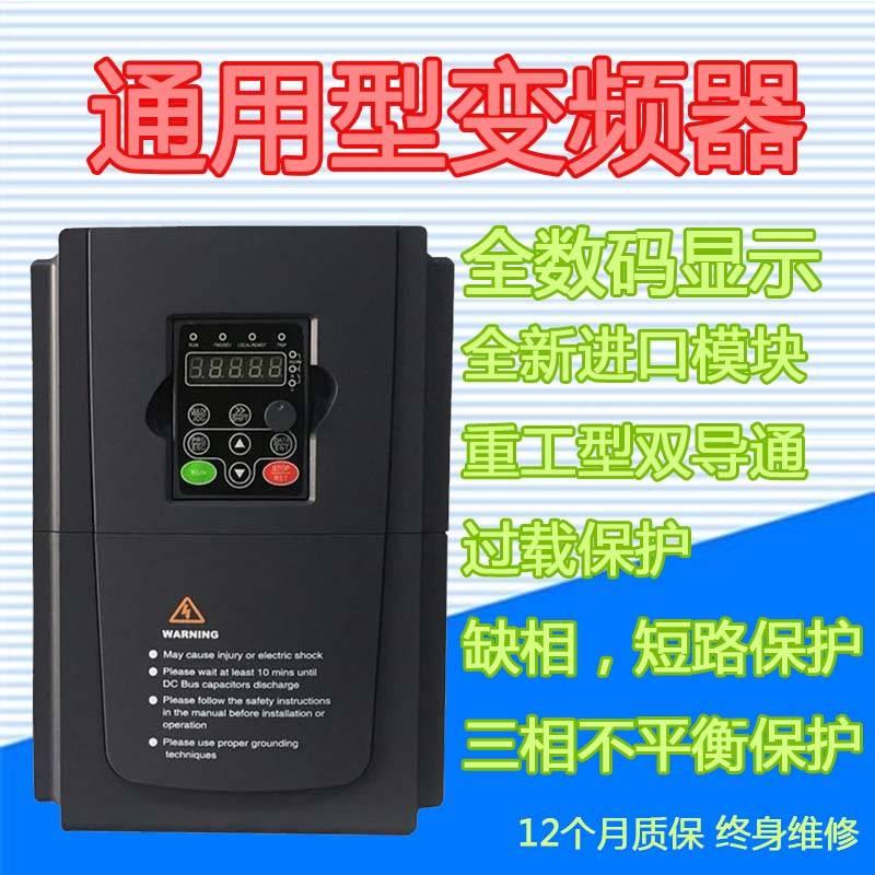 380V通用型变频器