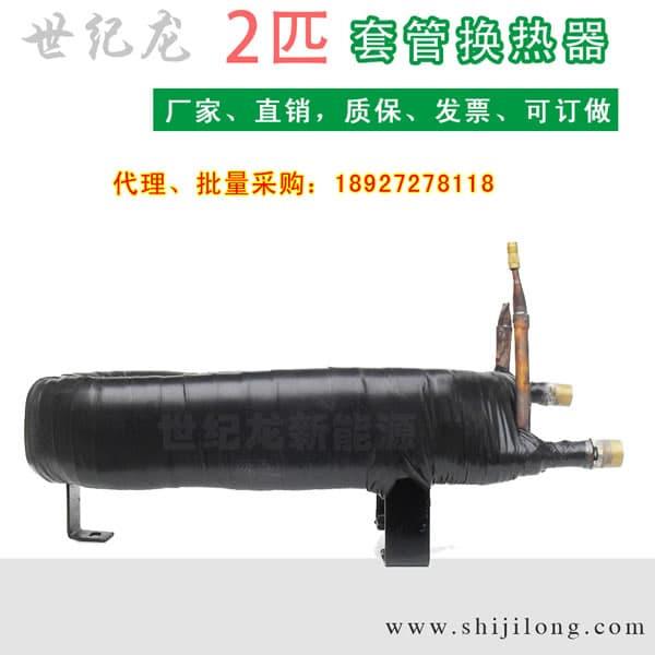 2P套管换热器