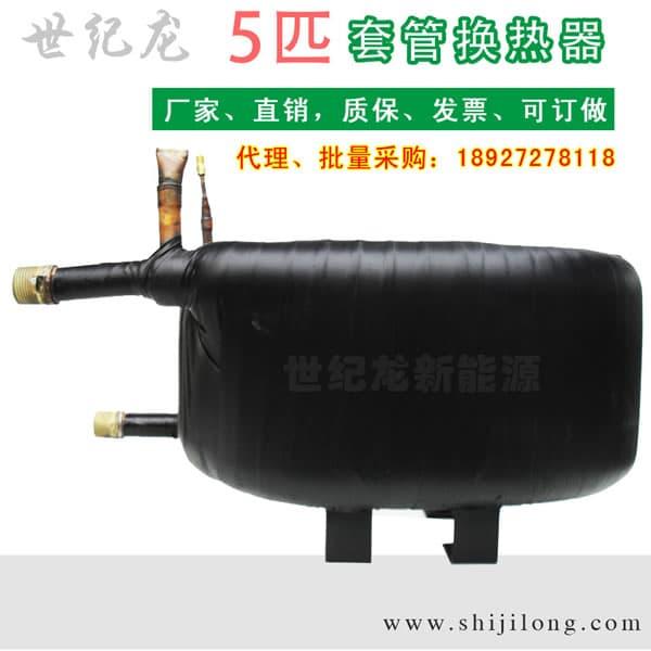 5P世纪龙套管换热器