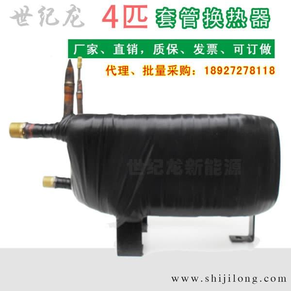 4匹套管换热器