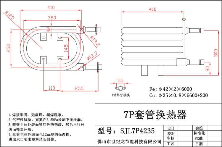 7匹大型套管式换热器