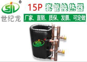空气能热泵螺旋管壳管换热器15p