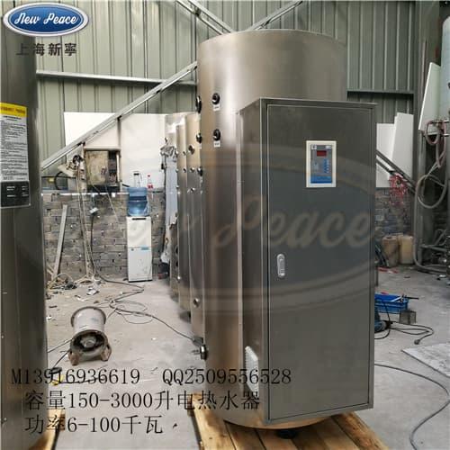 开水型电热水器