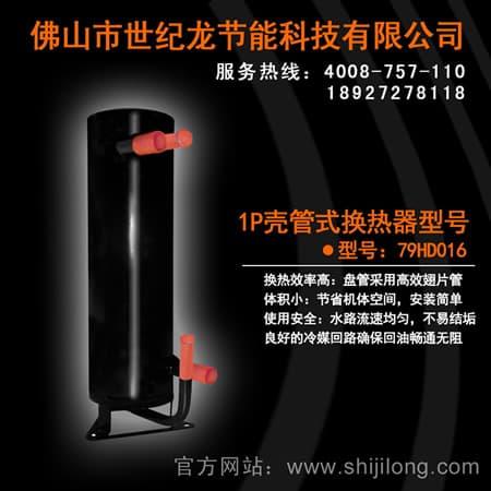 1P热泵高效罐换热器