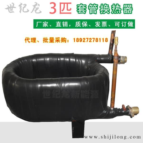 3匹热泵套管换热器