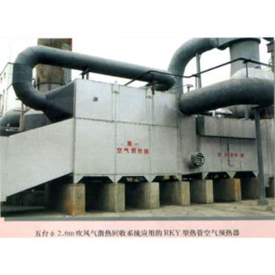 供应RKY型热管空气预热器