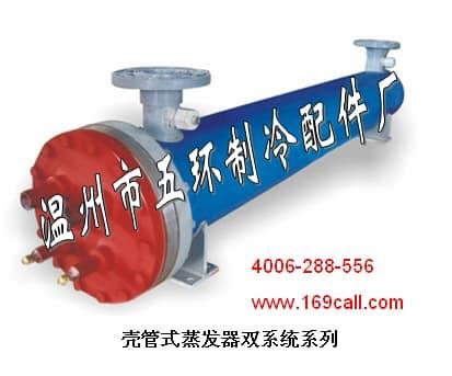 壳管式蒸发器双系统系列