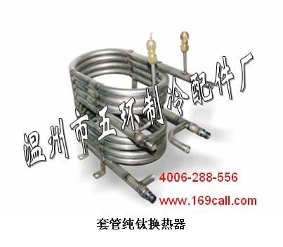 套管纯钛换热器