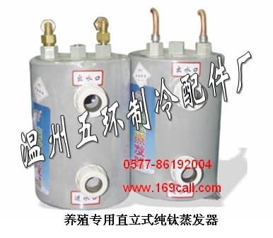 养殖专用直立式换热器