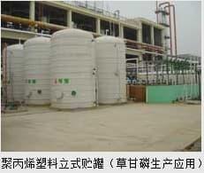 聚丙烯储罐 反应釜