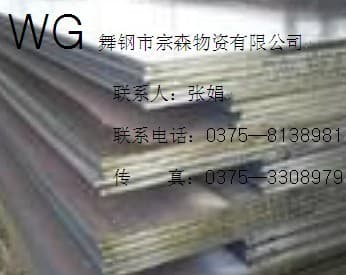压力容器用钢板:A516Gr65