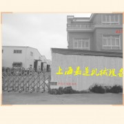 上海嘉遵机械设备有限公司
