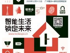 2020第七届广州国际锁具安防产品展览会_锁博会