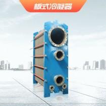 板式冷凝器 钎焊板式冷凝器 冷却专用板式换热器