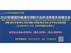2020安徽合肥国际暖通空调制冷及舒适家居系统展览会
