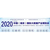 2020南京5G新时代技术成果创新大数据展览会|定于12月份在南京召开