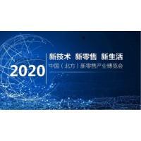 """城市已醒,待你重启!""""2020南京智博会""""新零售展区报名开启"""