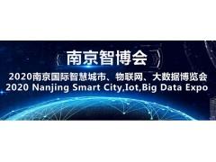 南京智博会,2020南京国际智慧城市,物联网,大数据博览会
