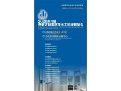 2020安徽合肥第4届定制家居及木工机械展览会9月底隆重举办