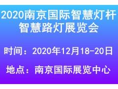 2020南京国际智慧灯杆展览会,智慧路灯展览会