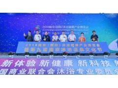2020南京沐浴展览会12月份开幕