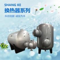 RV-04系列立式不锈钢容积式水水换热器 汽水换热器
