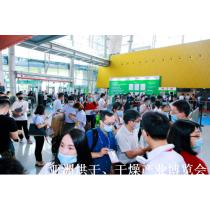 亚洲烘干、干燥产业博览会8月在广州举办,展位贵司安排了吗