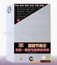 蒸柜節能王/小型鍋爐
