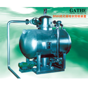 供应BNH闭式凝结水回收装置