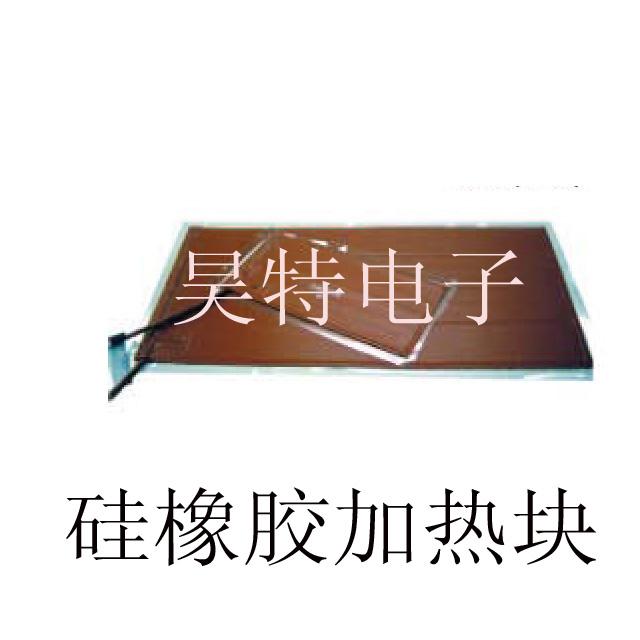 硅橡胶加热毯(板)