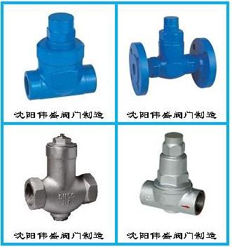 热静力型蒸汽疏水器