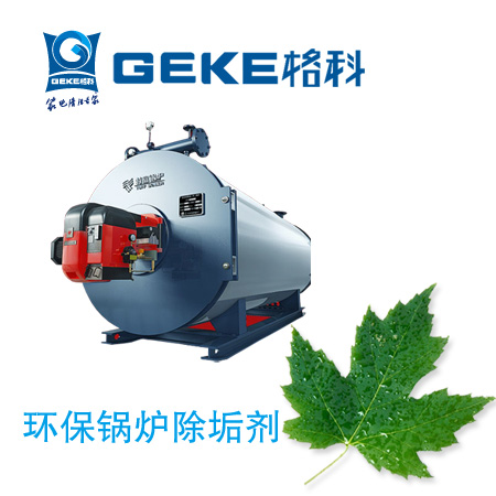 环保锅炉除垢剂