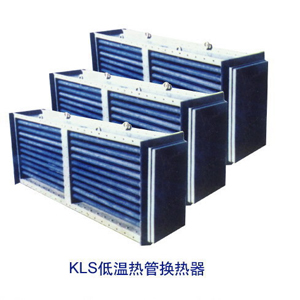 供应KLS型低温热管换热器