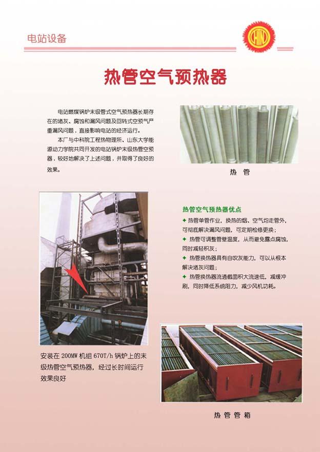 专业生产热管空气预热器