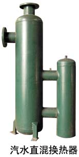 汽水直混換熱器