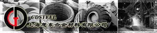 上海慈東合金材料有限公司