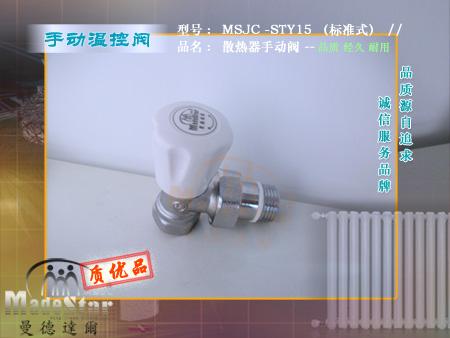 暖气阀/手动温控阀(STY15)